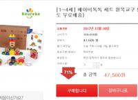 [1~4세] 베이비톡톡 세트 원목교구 5종세트(47,500원/무배)