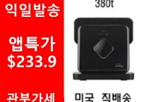아이로봇 브라바 380t 물걸레 청소로봇 265,000원 정도 ($233.9/무료배송)