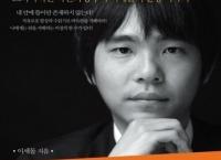 [네이버페이] 판을 엎어라 -이세돌 에세이 (11,700/무료)