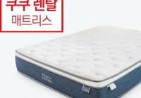 쿠쿠x이태리 명품 침대 팔로모 폼매트리스 렌탈 기획전 [이룸렌탈][팔로모][쿠쿠][렌탈]