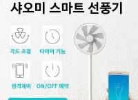 샤오미 스마트 선풍기 한국까지무료(111,400원)