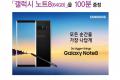 롯데백화점 노트8 100대 무료