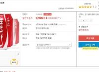 [인터파크] 코카콜라 245ml * 24캔 (10,900/ 무료)