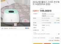 [cjamll] 2015년형 웰퍼스 스마트 온수매트 모음전(커버 증정) (149,000원/무료배송)