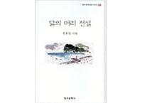 [알라딘] 닭의 머리 전설(6000/배송비)
