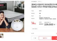 [홈데이몰] 스팀보이 온수매트 2019년형 S6600시리즈 커버분리형 39,000원 할인 판매