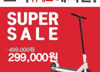 초특가 전동킥보드 어반나일 슬릭 499,000 => 299,000