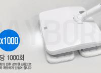 샤오미 Xiaomi 물걸레 청소기 국내A/S가능 ($79 /무료배송)