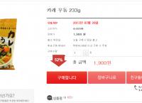 카레 우동 233g(1,900/배송비)