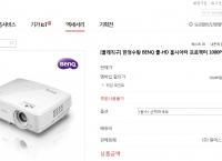 [KT올레 구매대행 상품] 한정수량 BENQ 풀-HD 홈시어터 프로젝터 1080P (MH530)