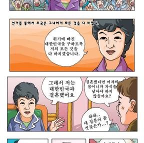 박근혜가 한창 날릴때 만화...