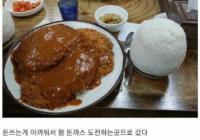 소개팅 레전드
