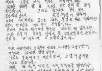 전태일 열사께서 박정희에게 보낸 편지