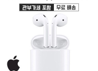 애플 에어팟 Apple AirPods 완전 무선 이어폰 ($160 /무료배송)
