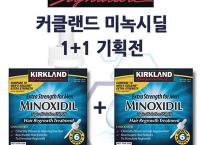 [큐텐] [Kirkland] 커클랜드 미녹시딜 원플러스원  ( 53,600원 / 무료배송 )