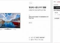 [G9] 65UH8500 65인치 SUHD TV (2,490,000/무료)