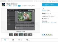 [naver] PhotoDirector 4 사진 보정프로그램 무료 다운로드