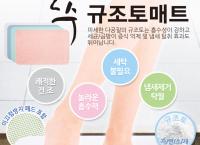 [무료배송][G마켓] 뽀송뽀송한 순수 규조토 발매트 + 미끄럼방지 세트 구성이 12,900원에 할인판매