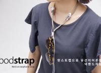 [스토어팜] 유선이어폰을 넥밴드 처럼 편하게 쓰자. 팟스트랩 7,500원 (-2000원할인)