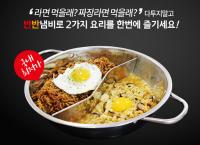 [위메프] 심야특가 반반냄비 4,500원 무료배송
