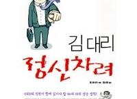 [YES24] 김대리, 정신차려[9,000/무료]