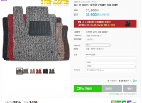 [스토어팜] 차종별 맞춤제작 자동차 코일 카매트가 단돈 39,000원 (무료배송)