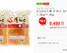 [이유몰]CJ이츠웰 돈까스 실속 1.3kg+1.3kg 8,490원 무료배송