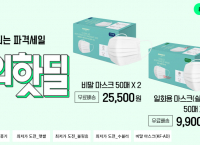 [타임세일]KF-AD 비말마스크 50매X2 (25,500원 / 무료)