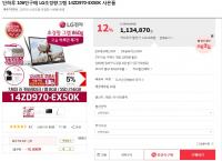 LG그램 14ZD970-EX50K  하루특가! (최종 1,063,180원 / 무배)