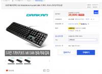 [G마켓] 기계식 키보드 퓨전FNC DRAKAN M-KEY MK104N 청,갈,적 축 (29,800/2,500)