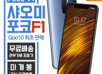 [Qoo10 최초판매 ] 샤오미 포코폰 F1 ($337 /무료배송)