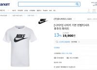 [G마켓] 나이키 퓨추라 화이트 반팔티셔츠 (19,900원/무료배송)