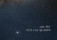 """[감동] 법륜스님의 희망편지 """"오늘도내일도  충실하라 꿈"""""""