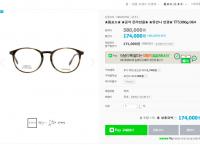 (스포어팜) 톰포드 정품 안경 TF5386g 064 (165,000 /무료)