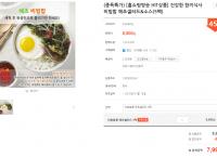 [또매] 비빔밥 해초샐러드 5팩 7990원에 행사