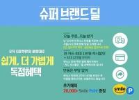 [옥션]편안한 안가네 벗 안마기/쿠션형/주무름/시거잭증정 (29,800/무료배송)
