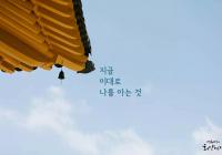 """[감동] 법륜스님의 희망편지 """"지금 이대로 나를 아는 것"""""""