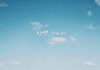 """[감동] 법륜스님의 희망편지 """" 인생, 길게 보자 """""""