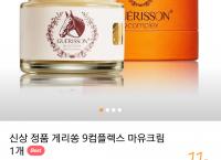 게리쏭 9컴플렉스 마유크림 1개 8,540원(택2500)