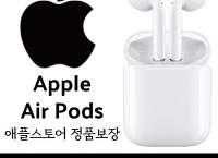 애플 에어팟 Apple AirPods ($135.50/무료배송)