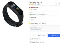 최저가 [쿠팡] 샤오미 미밴드4 정발 재입고 (31,900 / 무배)