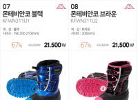 [옥션] 카파키즈 패딩부츠 67%할인!! (21,500원 / 무배)