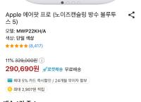 에어팟 프로 (290,690원/무료)
