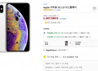 [무료배송]아이폰 XS 5.8 디스플레이 실버 256GB 20% 할인중