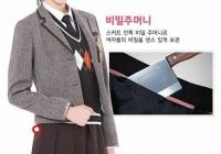 여자 교복의 기능