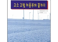 [yes24] 고소 고발 처음부터 끝까지 (16,200/0)
