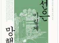 [교보문고] 조선은 이렇게 망했다 (9,900 /2,500)