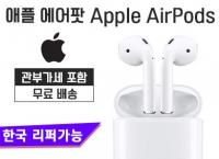 [큐텐] 애플 에어팟 Apple AirPods     ( 174,300원 / 무료배송 )