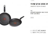 테팔 스페셜 후라이펜 24cm+28cm 리빙페어 초핫딜!!!!!!
