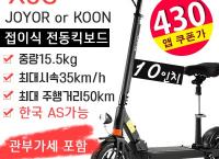 고성능 X5S 10인치 접이식 전동킥보드 $430 (46만4천원 정도/무료배송)